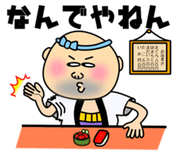 Sushi bar room of Genta sticker #2205480