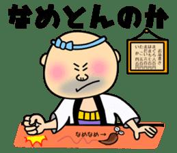 Sushi bar room of Genta sticker #2205486