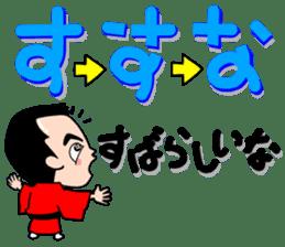 Sanyutei Tomu joke sticker sticker #2217900