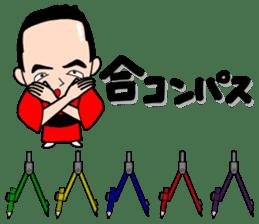 Sanyutei Tomu joke sticker sticker #2217903