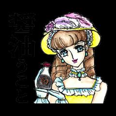 Puns Showa wind Maiden