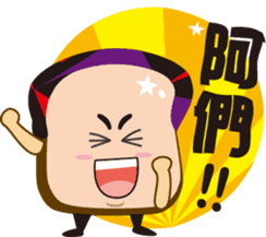 Good morning! Toast Man sticker #2240105