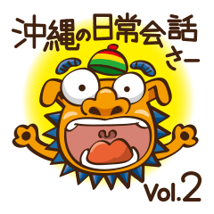 the okinawa dialect vol.2