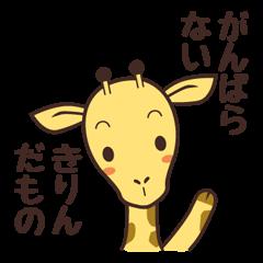Word Sticker of the KIRINTAN