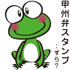 This frog speaks Koshu dialect!
