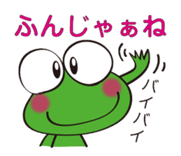 This frog speaks Koshu dialect! sticker #2256697