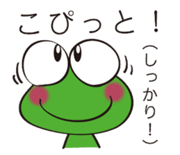 This frog speaks Koshu dialect! sticker #2256698