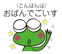 This frog speaks Koshu dialect! sticker #2256700