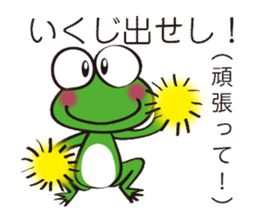 This frog speaks Koshu dialect! sticker #2256703