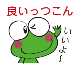 This frog speaks Koshu dialect! sticker #2256704
