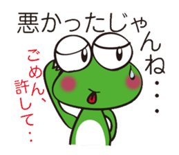 This frog speaks Koshu dialect! sticker #2256707
