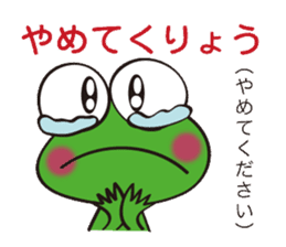 This frog speaks Koshu dialect! sticker #2256708