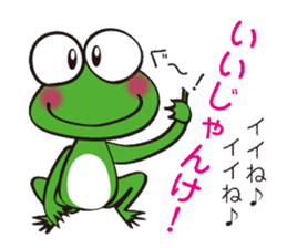 This frog speaks Koshu dialect! sticker #2256712