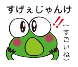 This frog speaks Koshu dialect! sticker #2256713