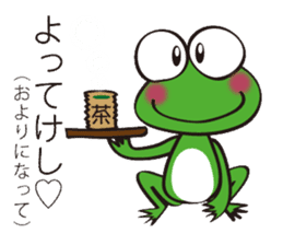 This frog speaks Koshu dialect! sticker #2256716