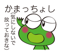 This frog speaks Koshu dialect! sticker #2256717