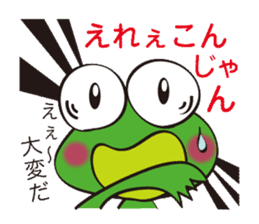 This frog speaks Koshu dialect! sticker #2256718