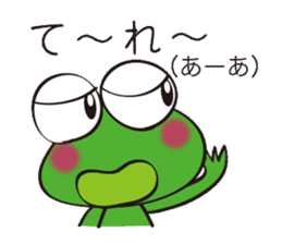 This frog speaks Koshu dialect! sticker #2256720