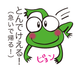 This frog speaks Koshu dialect! sticker #2256721