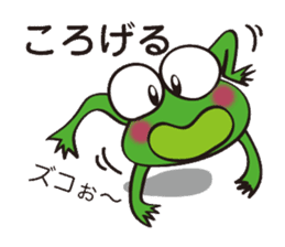 This frog speaks Koshu dialect! sticker #2256722