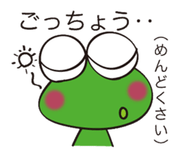 This frog speaks Koshu dialect! sticker #2256724