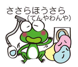 This frog speaks Koshu dialect! sticker #2256726