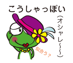 This frog speaks Koshu dialect! sticker #2256728