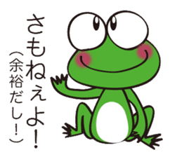 This frog speaks Koshu dialect! sticker #2256730