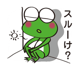 This frog speaks Koshu dialect! sticker #2256731