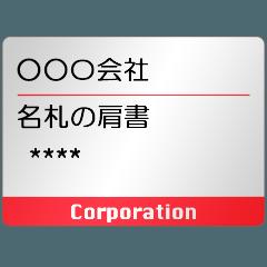 会社の名札