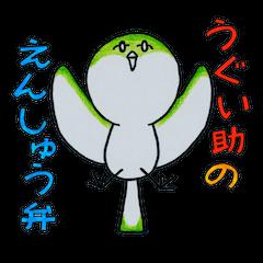 """Uguisuke"" (Hamamatsu dialect ver.)"