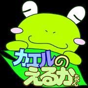 สติ๊กเกอร์ไลน์ Eruka frog