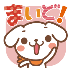 The dogs of the exposed Kansai dialect