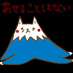 Mountain or cat?  Nekosan