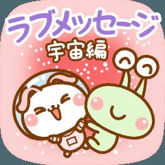 たれ耳うさぎのラブスタンプ【宇宙編】