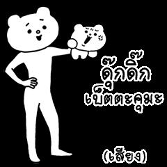 ดุ๊กดิ๊ก★เบ็ตตะคุมะ 2 (เสียง)