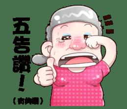 Taiwan grandmother 03 sticker #2337131