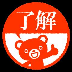 Bear stamp 2