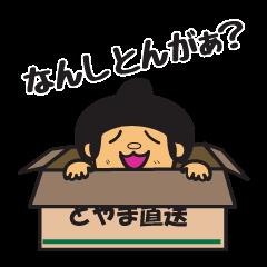 Toyama Prefecture Sticker