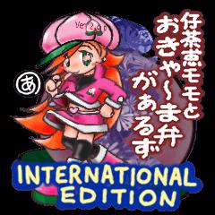 Okayama girls (International Edition)
