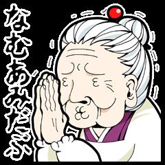 GRANDMOTHER-chan