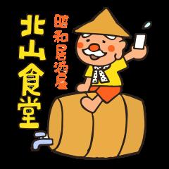 """Showa tavern Hokuzan """"Hokusan"""""""