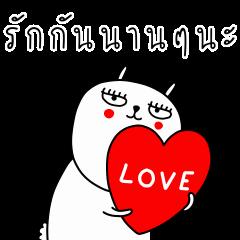 เจ เดอะ แรบบิท : รักใสใสหัวใจป๊อปอัพ