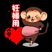 สติ๊กเกอร์ไลน์ Monkey Sticker for Pregnant woman