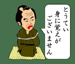 SAMURAI a la carte sticker #2451624
