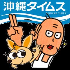 OkinawaTimes Official Sticker Vol.2
