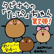 สติ๊กเกอร์ไลน์ Tapi-chan 2