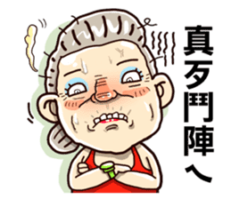 Taiwan grandmother 04 sticker #2495918