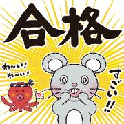 สติ๊กเกอร์ไลน์ 2020 mouse sticker wishing for success