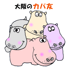 The Hippopotamus friend & Osaka dialect